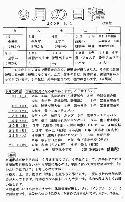 IMG0904izumi.jpg